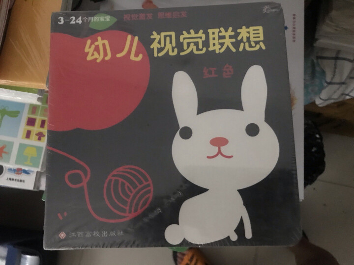 东方沃野:幼儿视觉联想(套装全5册) 晒单图