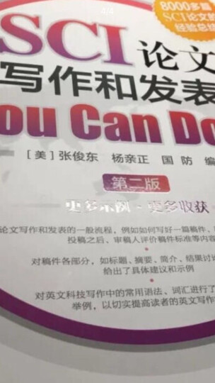 SCI论文写作和发表:You Can Do It(第二版) 晒单图