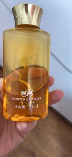 亲润孕妇弹润滋养橄榄油孕期哺乳期适用孕妇护肤品 孕期纹路身体按摩润肤油 晒单图
