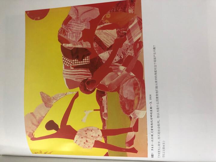 艺术:让人成为人(人文学通识)(第8版) 晒单图