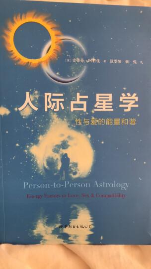 人际占星学:性与爱的能量和谐 晒单图