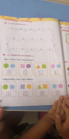 趣味数学训练营:20以内加减法 晒单图