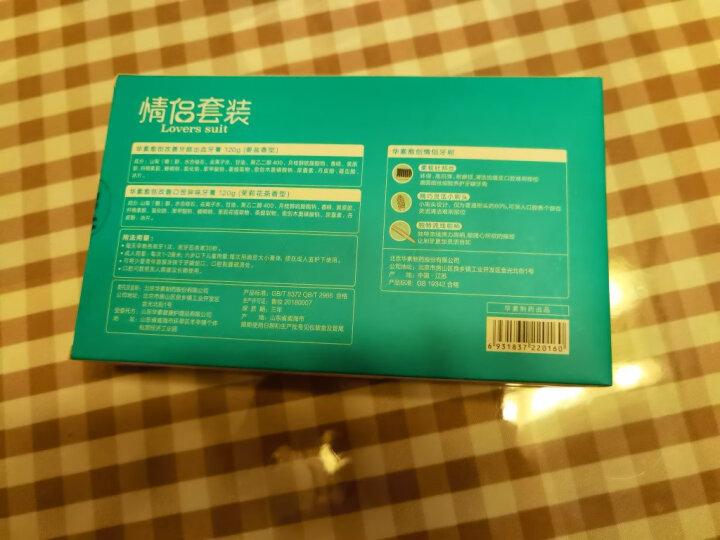 华素愈创牙膏情侣套装120g*2(茉莉花茶香+姜盐香)+牙刷2支  新老包装随机发 晒单图