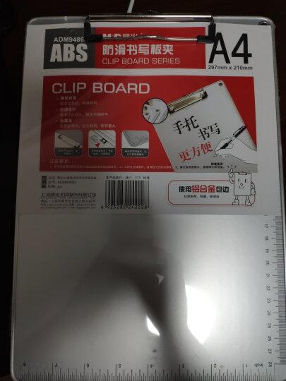 晨光(M&G)文具A4带刻度防滑板夹 记事夹文件夹垫板 单个装ADM94863 晒单图