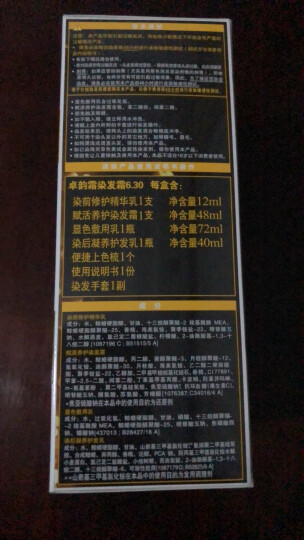 欧莱雅(LOREAL)卓韵霜时尚魅棕染发霜#5.64(魅动红棕 红色系)(染发膏染发剂流行色 家用染发) 晒单图