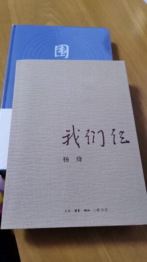 围城+我们仨 共2册 钱锺书 用心经营的小说 杨绛用心记述了他们这个特殊家庭 晒单图