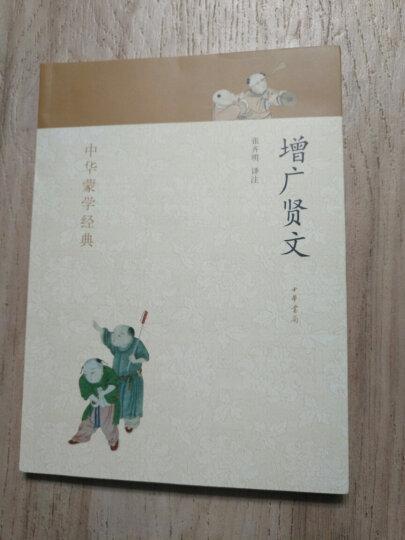 中华蒙学经典:幼学琼林(套装上下册)  晒单图