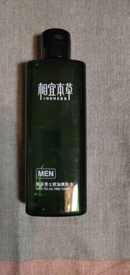 相宜本草黑茶男士控油爽肤水200ml(化妆水 护肤化妆品 深层补水 滋润爽肤) 晒单图