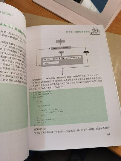 啊哈C语言!逻辑的挑战(修订版)(博文视点出品) 晒单图