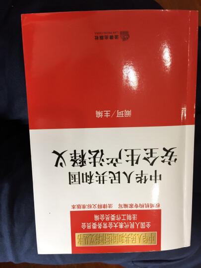 中华人民共和国安全生产法释义 晒单图