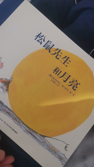 海豚绘本花园·松鼠先生系列:松鼠先生和月亮(平装) 晒单图