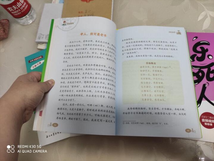 乐死人的文学史·唐代篇 晒单图