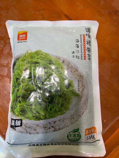 盖世 大连调味裙带菜500g*2袋 即食酸甜海藻沙拉海藻丝 中华海草 开袋即食海带丝 晒单图