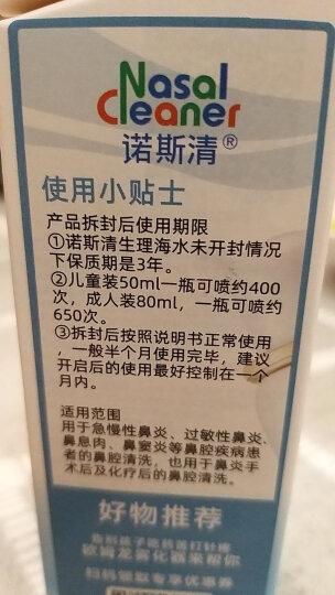 诺斯清 洗鼻器 鼻炎清洗 洗鼻盐生理性海水儿童鼻腔喷雾器 鼻腔清洗生理盐水洗鼻剂 儿童装50ml  洗鼻  喷雾 晒单图