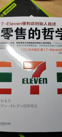 零售的哲学:7-Eleven便利店创始人自述(无论卖什么都能大卖的零售哲学!樊登读书创始人推荐!) 晒单图