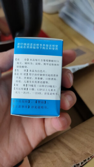 南岛 葡萄糖酸锌片 70mg*100片 用于缺锌引起 营养不良 厌食 口腔溃疡 痤疮 儿童生长发育迟缓 晒单图