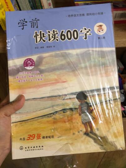 学前快读600字 赠-识字卡1套(套装4册) 晒单图