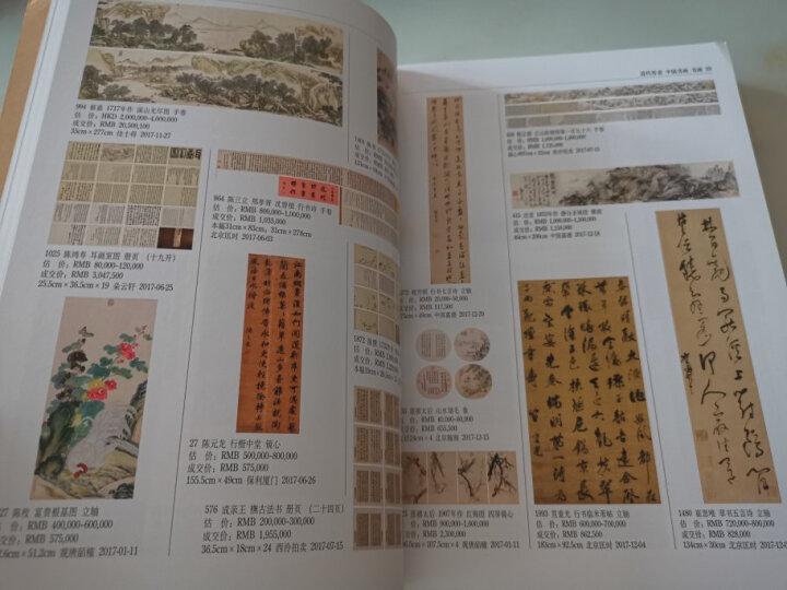 2018古董拍卖年鉴·杂项 晒单图