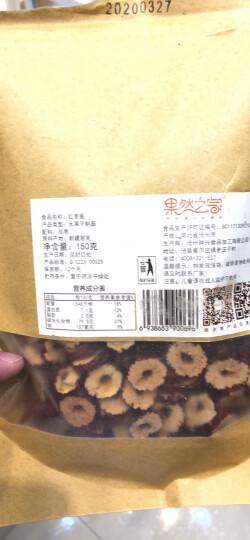 果然之家 蜜钱果干零食品 沧州特产无核金丝蜜枣 红枣大枣子阿胶枣120gx4袋 四种口味 晒单图