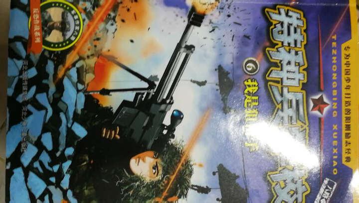特种兵学校6:我是狙击手 晒单图
