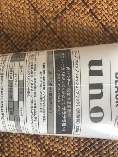日本进口 资生堂Shiseido UNO吾诺清凉洁面啫喱130g/支 舒爽保湿深层清洁温和亲肤不干涩洗面奶 晒单图