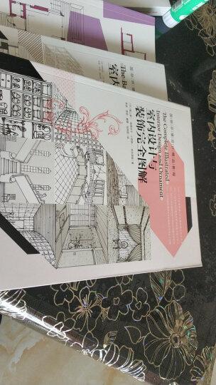 国际环境设计精品教程:室内设计与装饰完全图解 晒单图