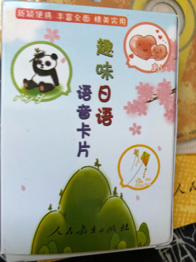 标日 中级教材(最新版) 第二版(上下2册+2张光盘+电子书) 新版中日交流标准日本语 人民教育 晒单图