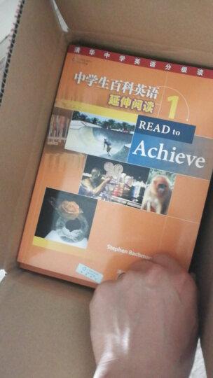 清华中学英语分级读物:中学生百科英语 延伸阅读 2 晒单图