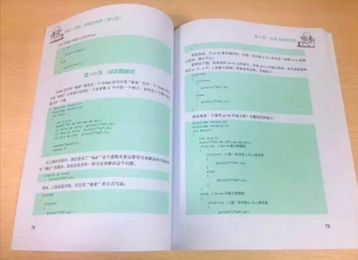 啊哈C语言!逻辑的挑战 修订版  晒单图