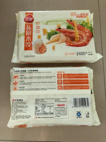 三全 私厨水饺 虾皇饺 600g 54只 早餐饺子 火锅食材 海鲜水饺 方便菜 晒单图