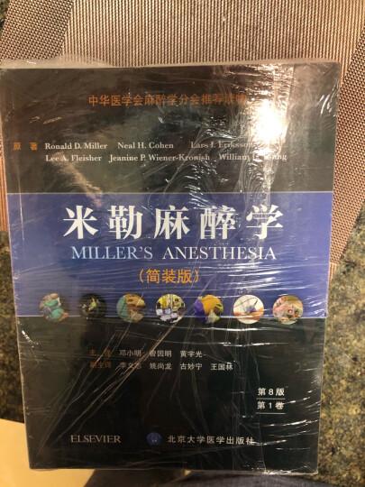 米勒麻醉学(第7版)(套装上下卷) 晒单图