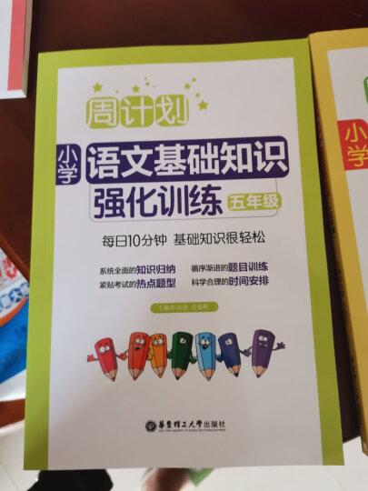 周计划:小学英语阅读强化训练(五年级 第二版) 晒单图