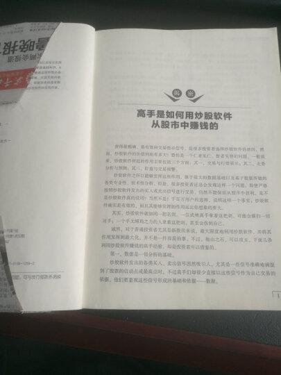 大智慧炒股软件入门与实战精解/零起点投资理财丛书 晒单图