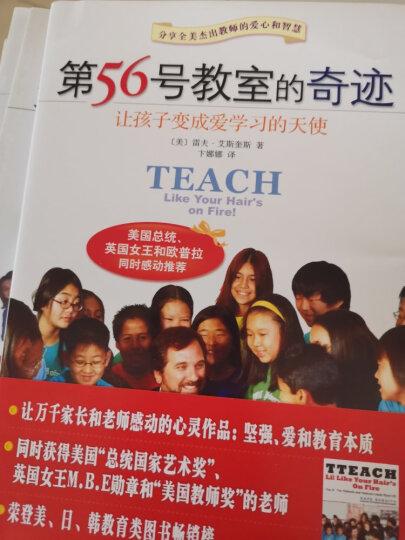 第56号教室的奇迹:成功无捷径(新版)双螺旋文化出品 晒单图