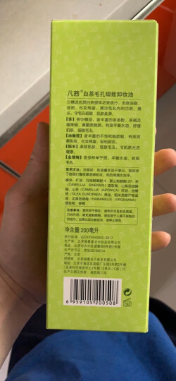 凡茜白茶小方瓶卸妆油70ml2瓶装(温和洁净卸妆水乳液 眼唇面部深层清洁毛孔卸妆液) 晒单图