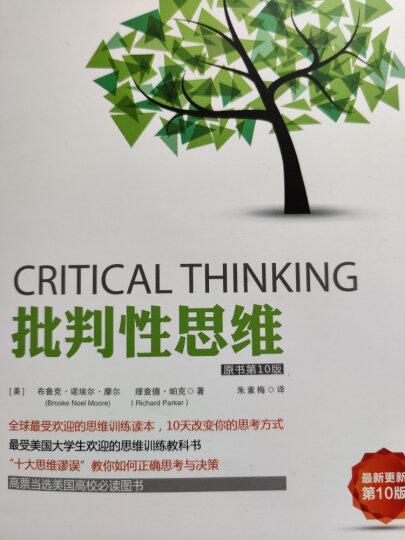 思考的艺术(原书第10版) 晒单图