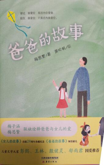 爸爸的故事+女儿的故事(套装共2册) 晒单图