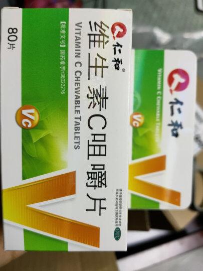 仁和 维生素C咀嚼片 80片/盒 补充维生素c vc 辅助治疗急慢性传染疾病及紫癜等 晒单图