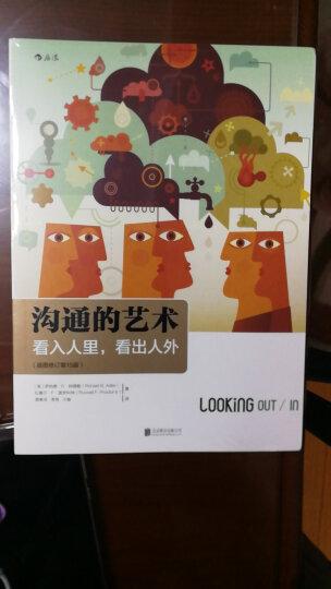 沟通的艺术:看入人里,看出人外(插图修订第14版) 晒单图