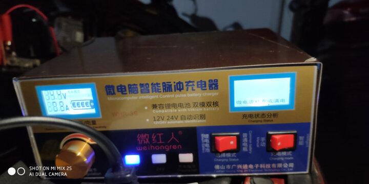 【极速送货】微红人 智能汽车电瓶充电器12V24V伏摩托小轿车大货车卡车修复蓄电池充电机纯铜大功率版 晒单图