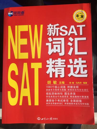 新SAT词汇精选(第2版)(附赠音频) 晒单图