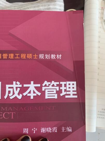 21世纪项目管理工程硕士规划教材:项目成本管理 晒单图