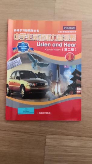 英语学习新视野丛书:中学生英语听力新视野1(第二版) 晒单图