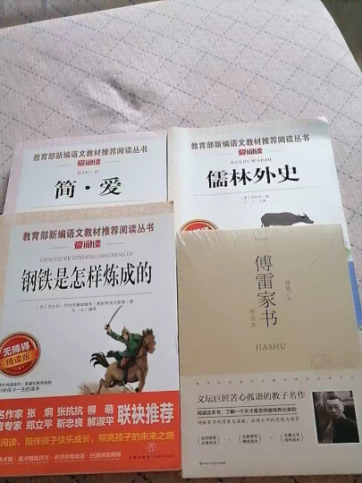 简爱 中小学课外阅读 九年级下册阅读  晒单图