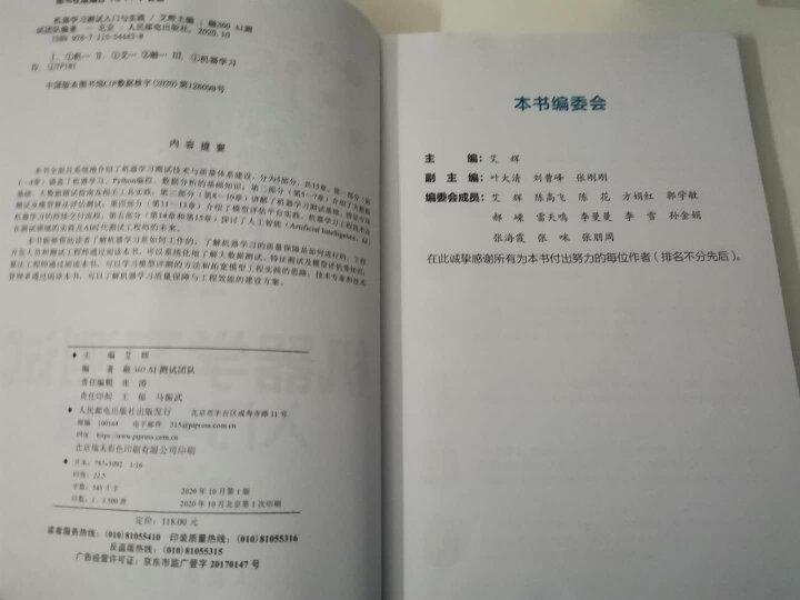 机器学习实践应用(异步图书出品) 晒单图