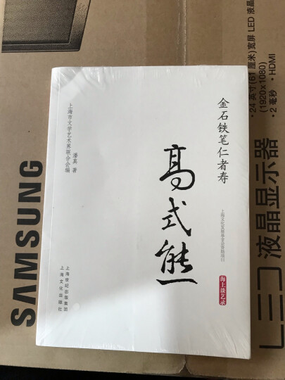 金石铁笔仁者寿·高式熊/海上谈艺录 晒单图