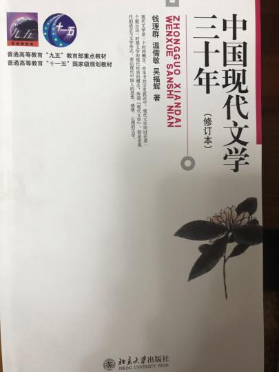 中国哲学史(第二版) 晒单图