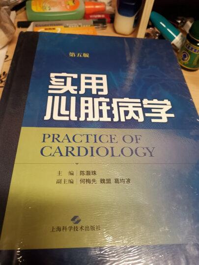 实用心脏病学(第五版) 晒单图