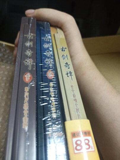 古剑奇谭2标准版 (古剑二2 古剑贰 DVD) 晒单图