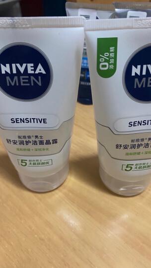 妮维雅(NIVEA)男士舒安冰酷保湿露100ml(乳液面霜 须后露 敏感肌适用 护肤化妆品 德国进口) 晒单图